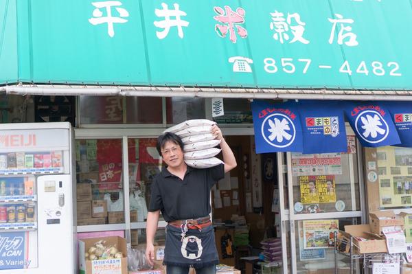 平井米穀店-8