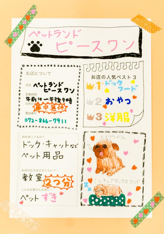 キッズ新聞-11