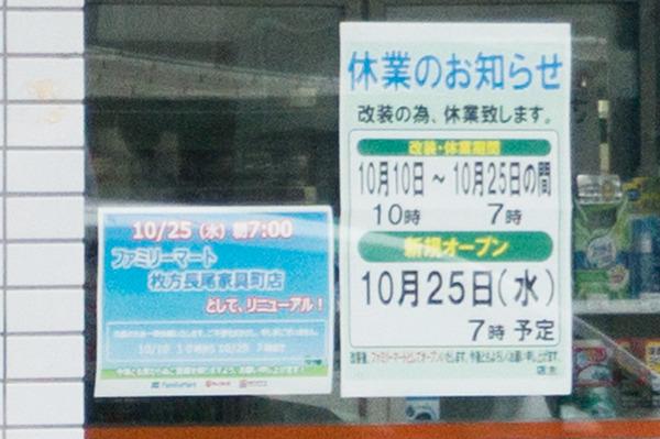 20170919サークルK長尾家具町-7