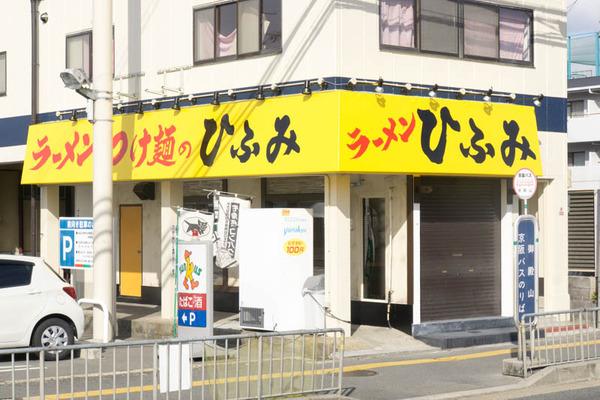 ひふみ-1701122