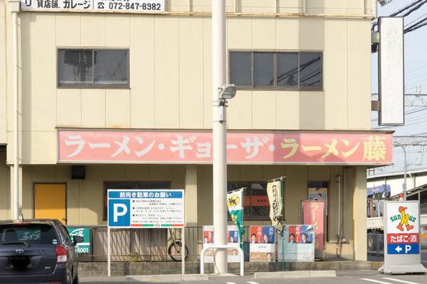 ラーメン藤-1604262