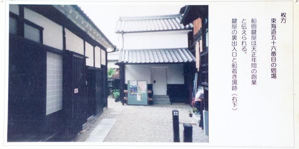 東海道五十七次-13