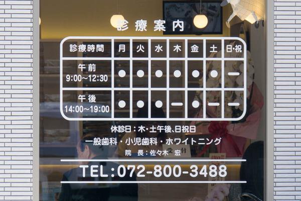 ささき歯科-1704035