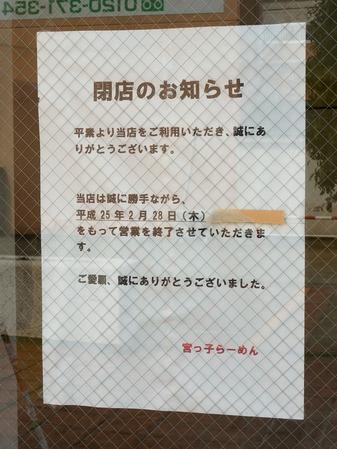 宮っ子ラーメン130308-03