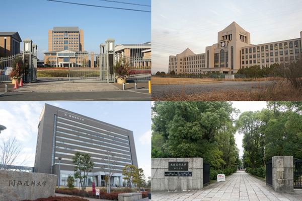 枚方の大学