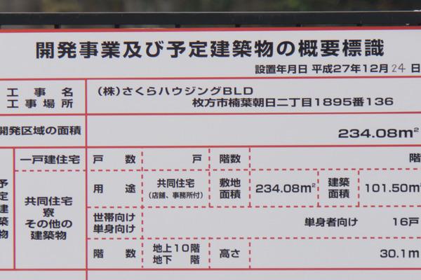さくらBLD-16010502