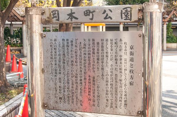 枚方宿-135
