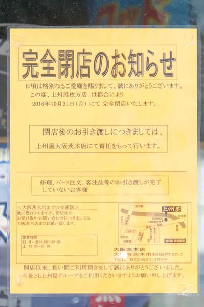 上州屋-1610191