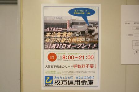 枚方市駅ATM131227-04