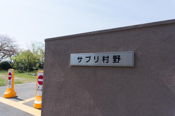 サプリ村野-5