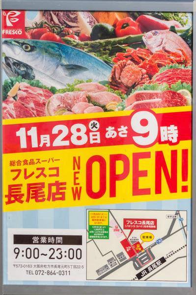20171128フレスコ長尾店