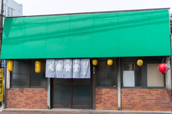 ふじさか食堂2-1604062