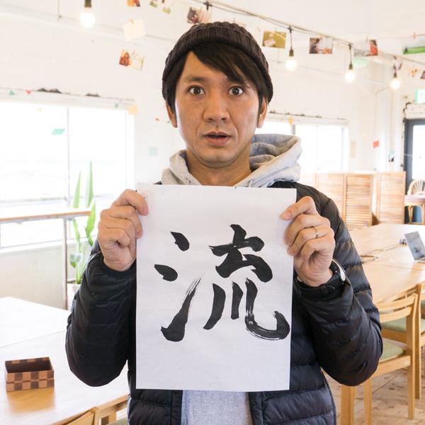 漢字2017-6