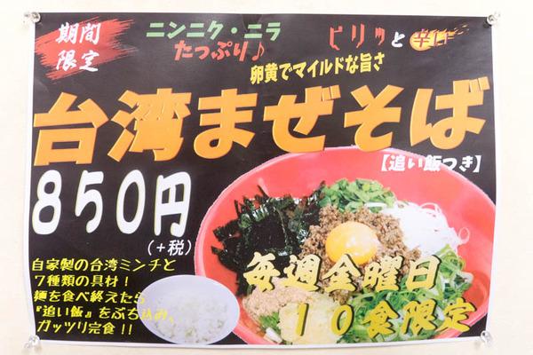 四川ラーメン-1604073