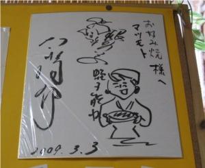 matsumoto20100213e.jpg