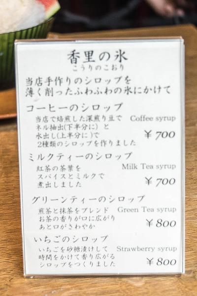 かき氷-1907081