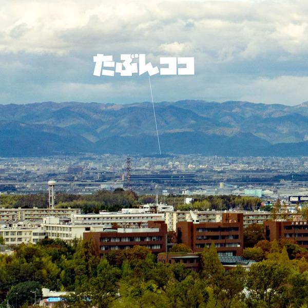 船岡山-1811012