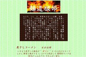 麺道服部HP