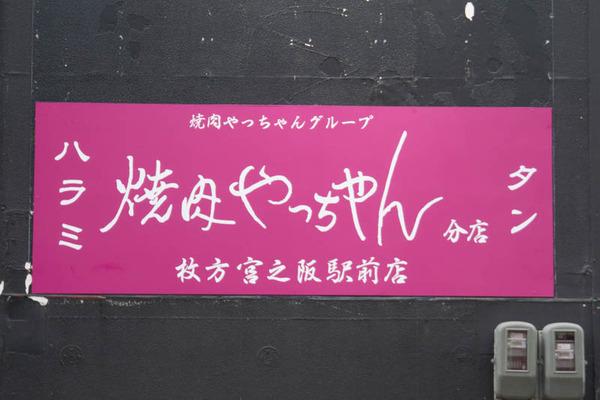 やっちゃん-1910111-2