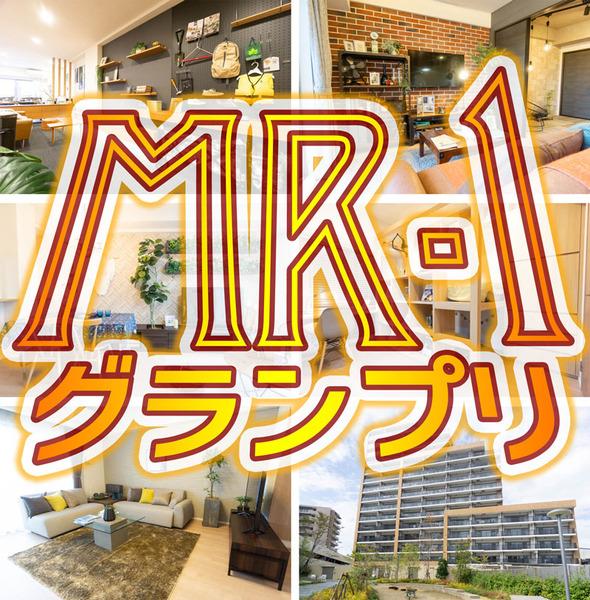 mr-1_title