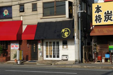 麺や砦20120709170209