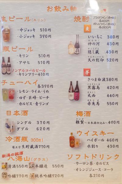 光善寺 居酒屋 まつもと-5