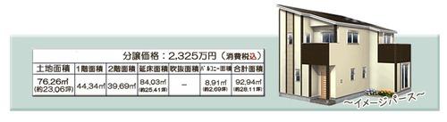 春日元町イメージ&分譲価格