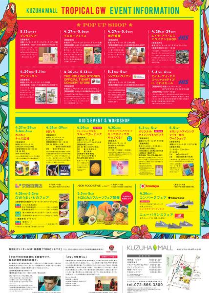 18kuzuha_GW_B4-(1)-2