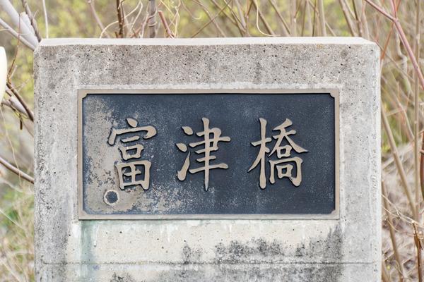 橋-16032504