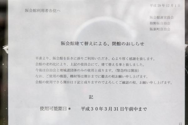 20180126阪会館-1