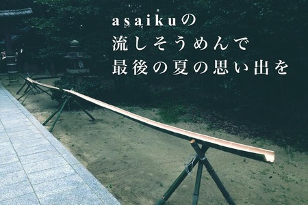 asaiku03d