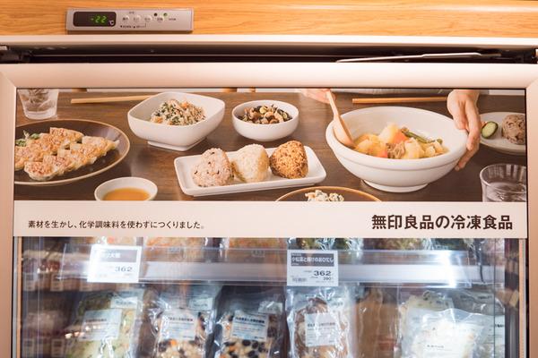 20180110_無印冷凍食品_標準小-5