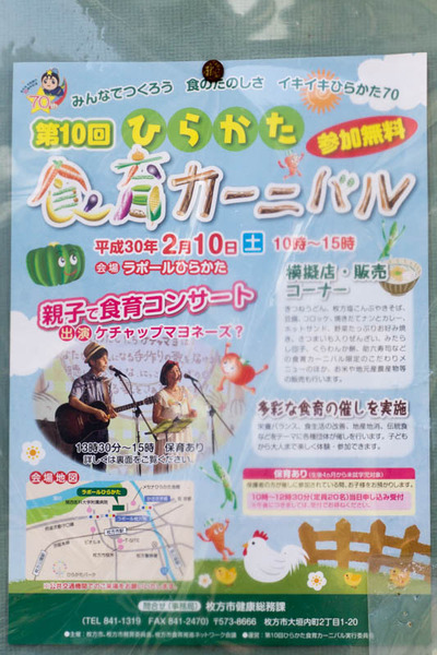 イベント-1801152
