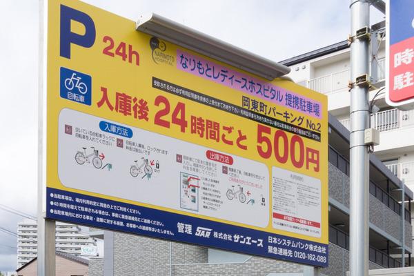 提携駐輪場-1610174