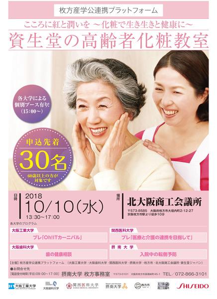 20181010_高齢者化粧教室