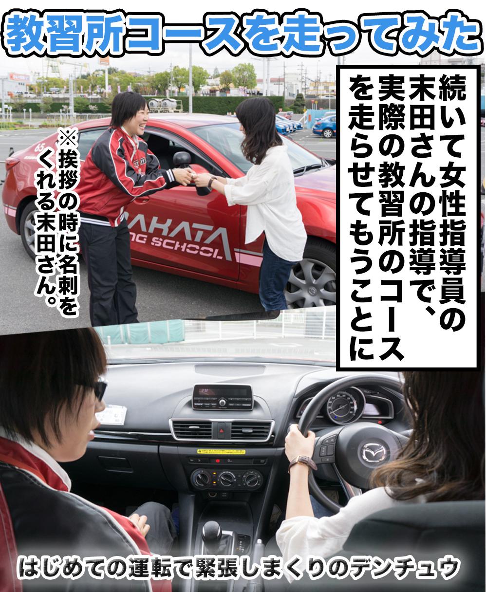 枚方自動車教習所-9