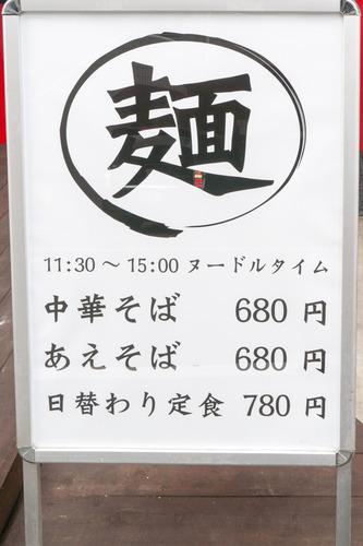 パンダ軒-1412175
