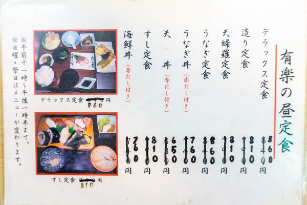 有楽すし(小)2003198