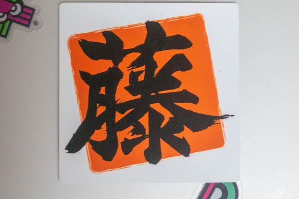 藤akaruku -1807061-2