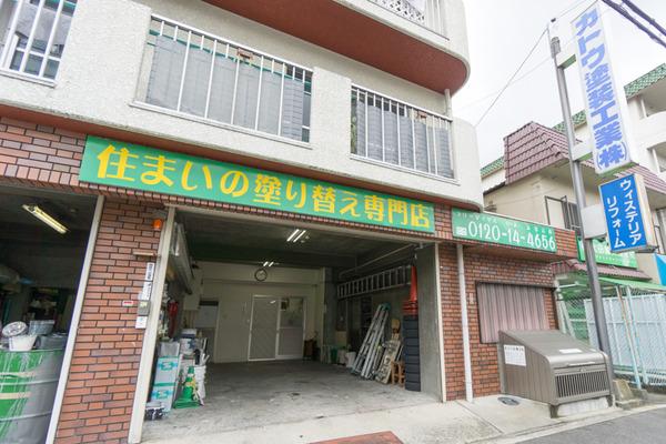 カトウ塗装店