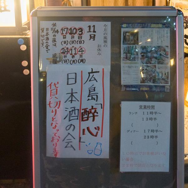 日本酒の会-1911141