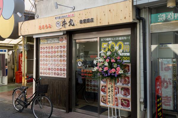 ささうみ丼丸-16021801