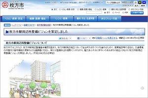 枚方市駅周辺再整備ビジョン3