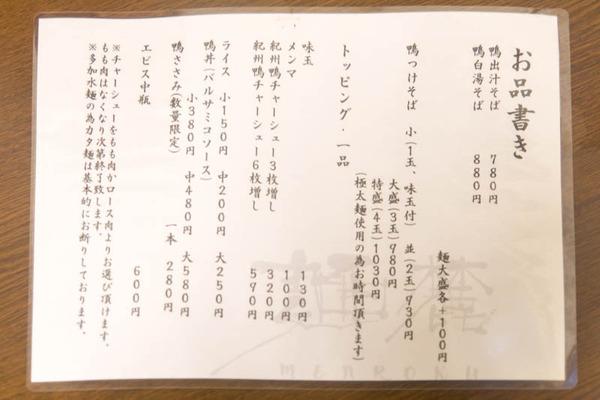 麺麓-1702201