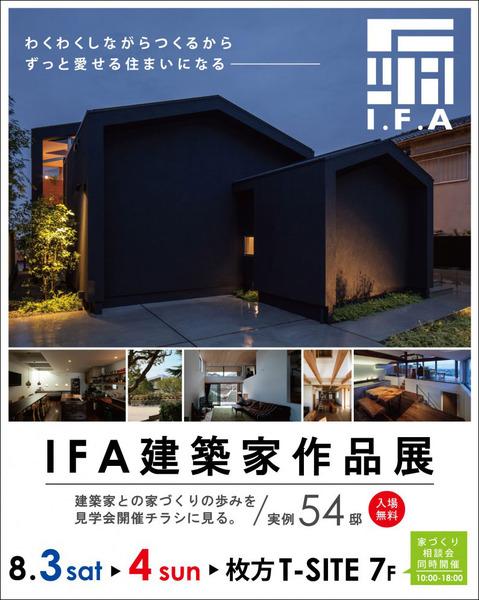 IFA作品展_omote-822x102411