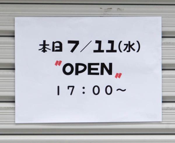 気まぐれ-1807111