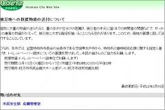 20110316hira1