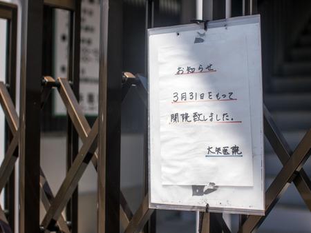大矢医院-1404144