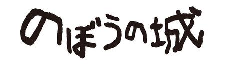 のぼうの城ロゴ