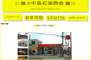 中島石油商会